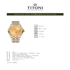 梅花 Titoni AIRMASTER 空中霸王系列 83909SY-064 机械 男款