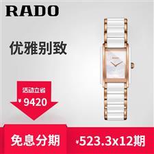 雷达 Rado INTEGRAL 精密陶瓷系列 R20844902 石英 女款