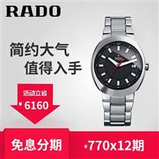 雷达 Rado D-STAR 帝星系列 R15938153 机械 男款