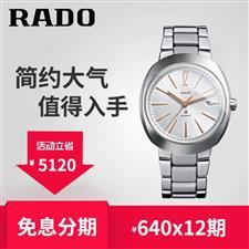 雷达 Rado D-STAR 帝星系列 R15329113 机械 男款
