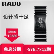 雷达 Rado INTEGRAL 精密陶瓷系列 R20784172 石英 男款