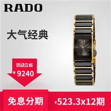 雷达 Rado INTEGRAL 精密陶瓷系列 R20789172 石英 女款