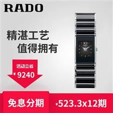 雷达 Rado INTEGRAL 精密陶瓷系列 R20786172 石英 女款