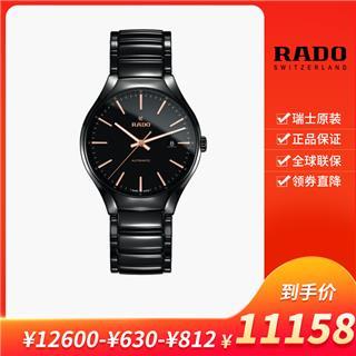 雷達 RADO TRUE 真系列 R27056162 機械 男款