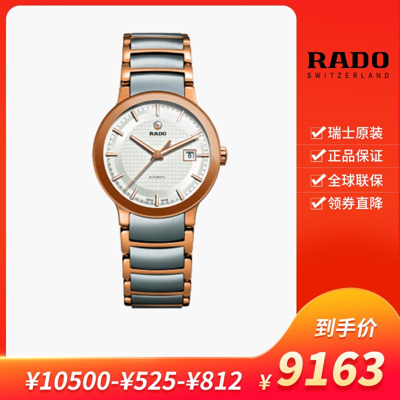 雷達 Rado CENTRIX 晶萃系列 R30954123 機械 女款