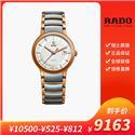 雷达 Rado CENTRIX 晶萃系列 R30954123 机械 女款