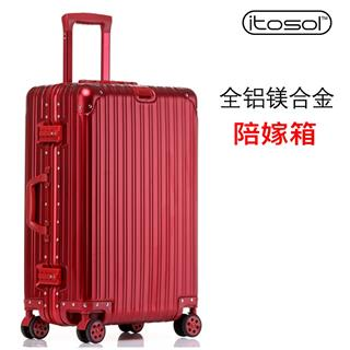 20寸时尚款镜面全铝合金行李箱(新年红)