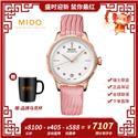 美度 Mido RAINFLOWER 花淅系列 M043.207.36.011.00 机械 女款