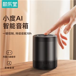 Joyroom蓝牙音箱 内置小度智能无线蓝牙语音互动车载家庭两用音箱(黑色)