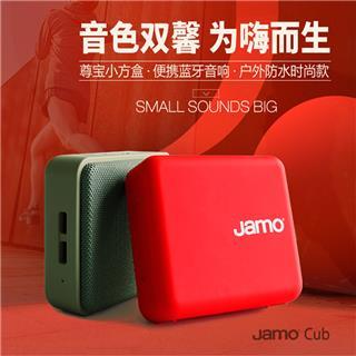 Jamo尊宝cub小方盒 新品蓝牙音箱大功率12小时续航防水小巧(颜色随机发)