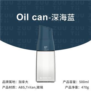 Prime Time盛时定制Zuutii油壶 家用厨房玻璃调料瓶酱油瓶自动重力开盖醋瓶油瓶(深海蓝)