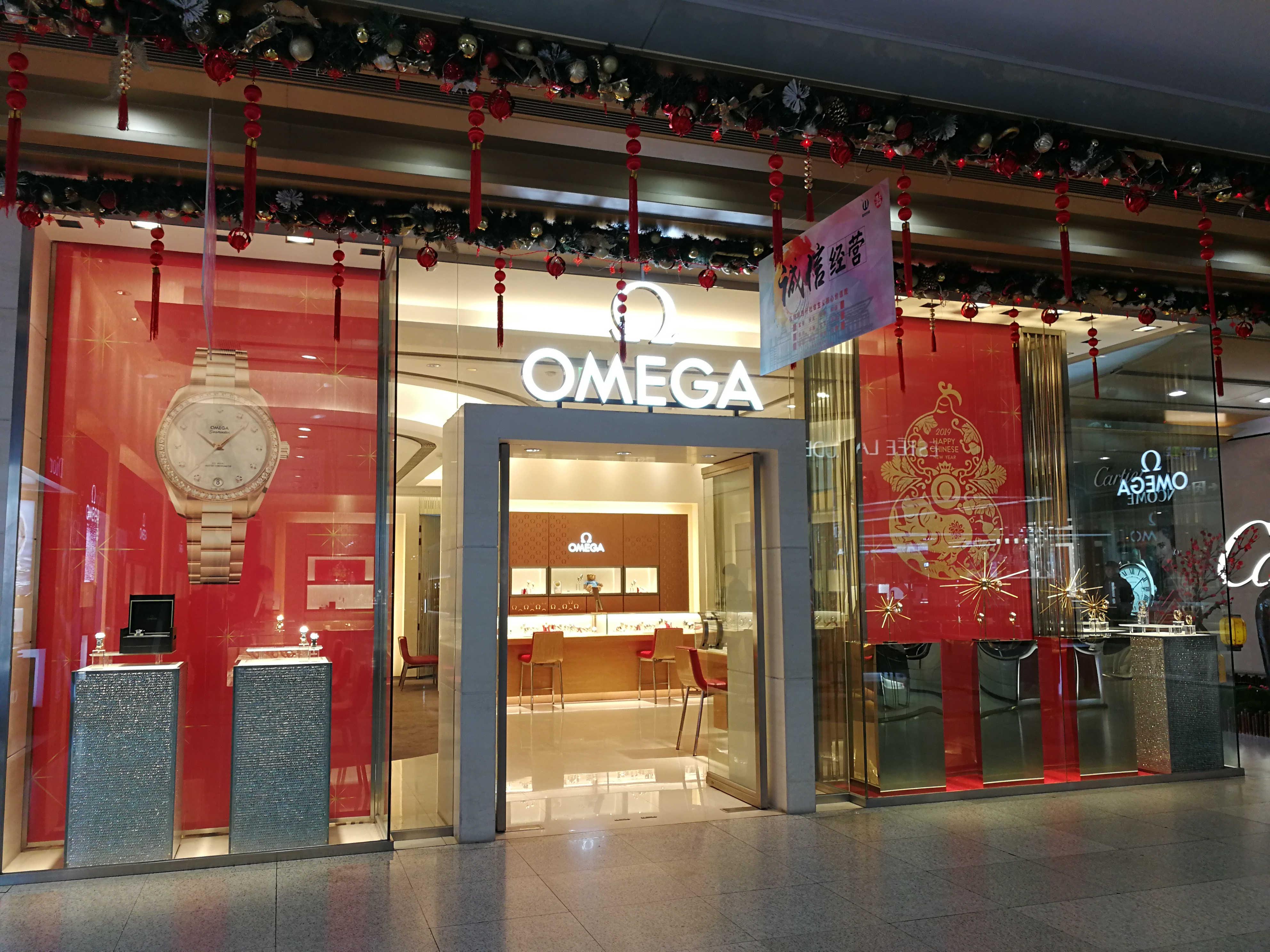 盛时钟表维修上海新世界欧米茄服务点