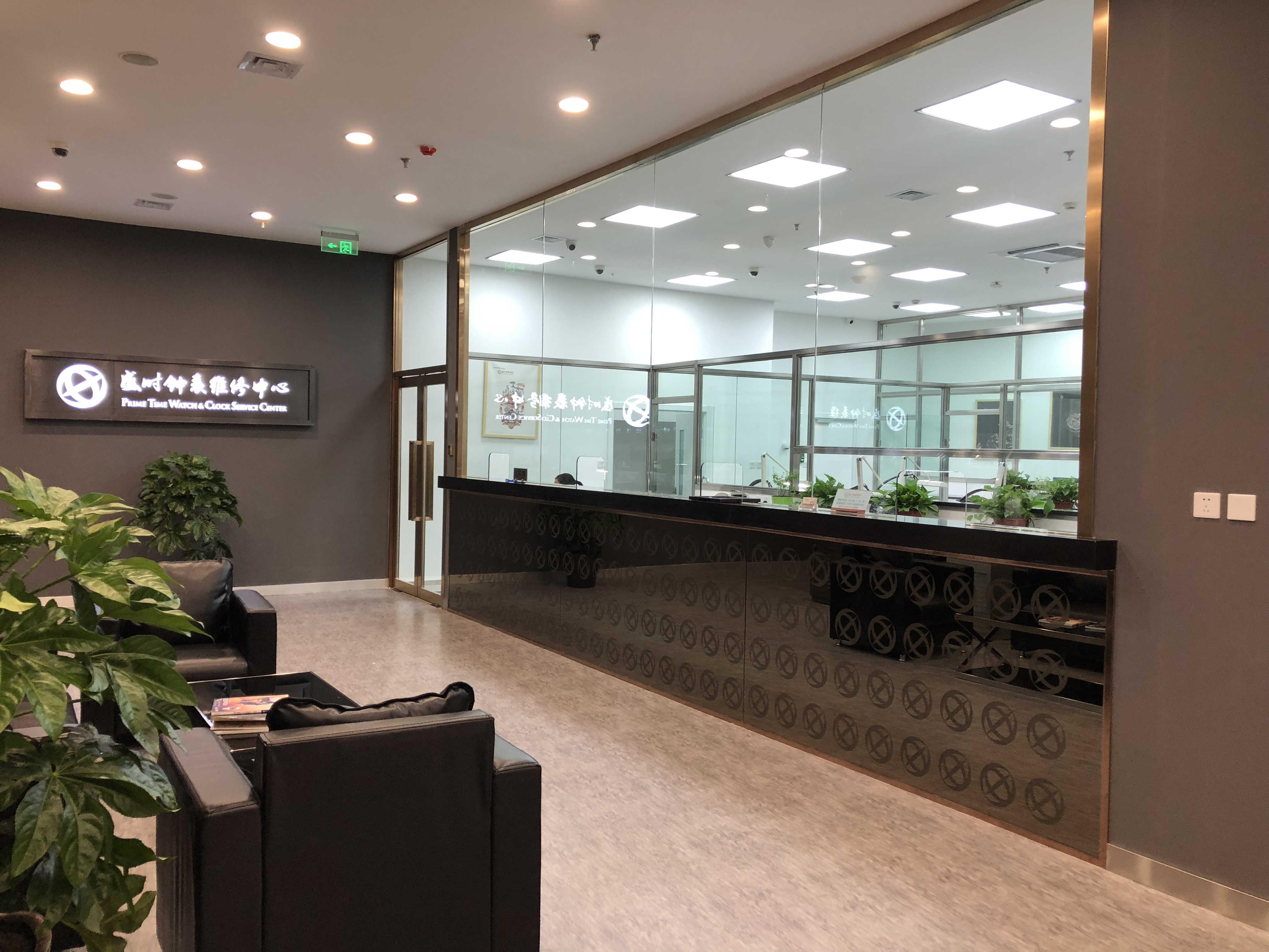 盛时钟表维修哈尔滨邮局客户服务中心