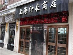 盛时钟表维修上海钟表商店客户服务中心