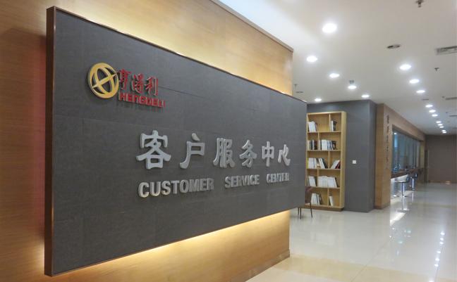 盛時鐘表維修沈陽秋林客戶服務中心