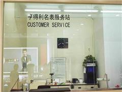 盛時鐘表維修北京亨得利翠微服務站