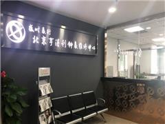 盛时维修北京亨得利新世界客服中心
