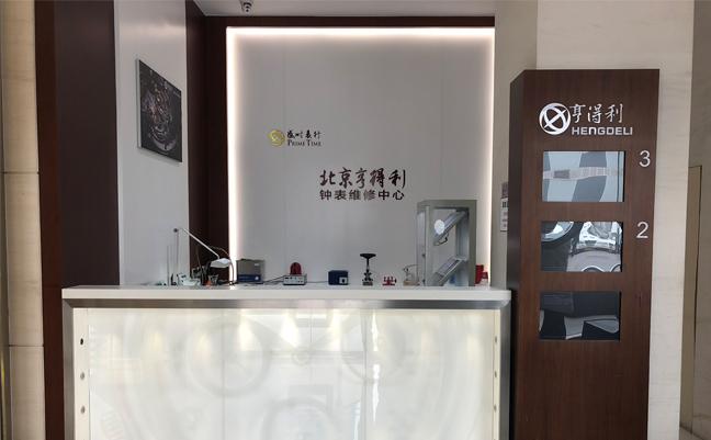 盛時鐘表維修北京亨得利王府井三寶服務站