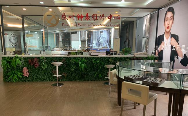 盛時鐘表維修成都新宇三寶客戶服務中心