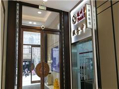 盛时钟表维修上海大丸百货服务站