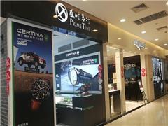 盛時鐘表維修上海中環服務站