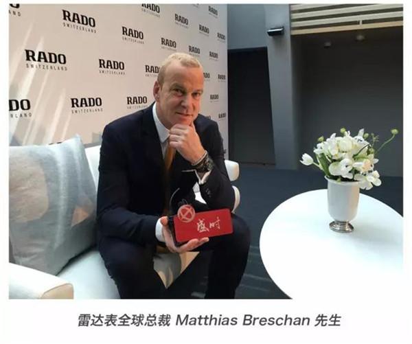 盛时的100个好朋友 | 雷达表全球总裁Matthias Breschan先生:创新永不停止