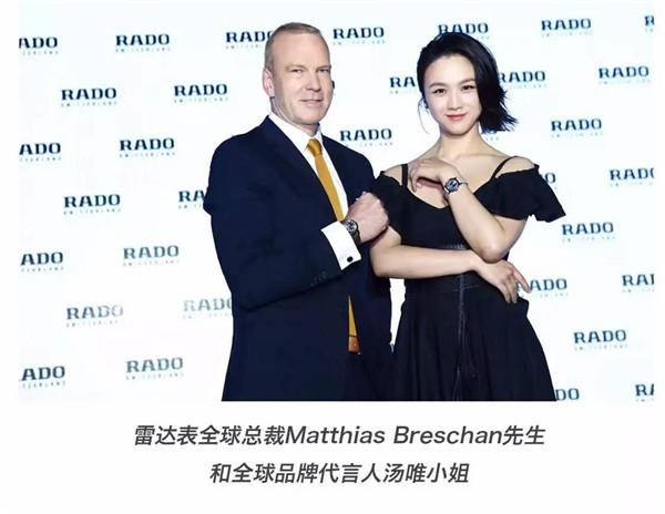 盛时的100个好朋友   雷达表全球总裁Matthias Breschan先生:创新永不停止
