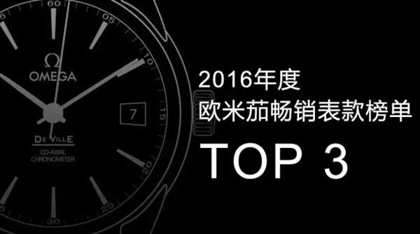 2016最受欢迎的欧米茄腕表TOP3是它们!你买了没啊?