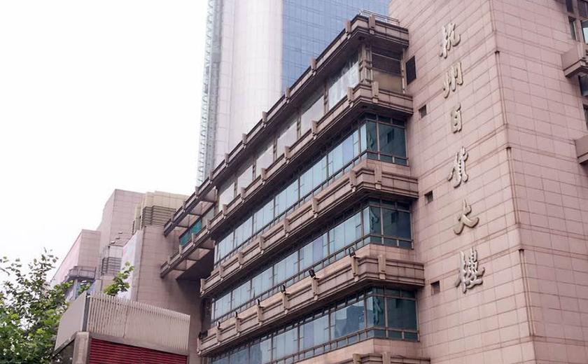 盛时表行杭州百货大楼店