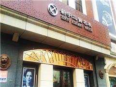 新宇三宝沈阳秋林店