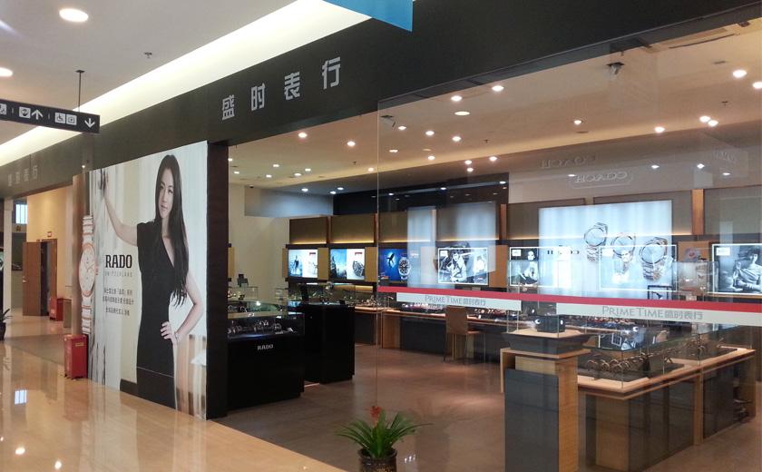 盛时表行上海友谊商店中环店