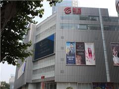 盛时表行南京新街口百货店